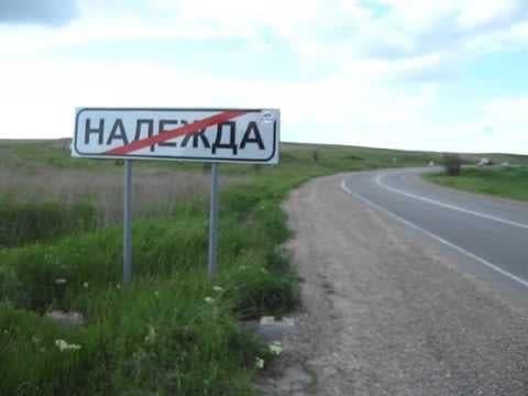 село Надежда